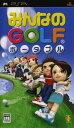【中古】みんなのGOLF ポータブルソフト:PSPソフト/スポーツ・ゲーム