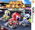 【中古】みんなでオートレース3Dソフト:ニンテンドー3DSソフト/スポーツ・ゲーム