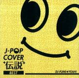 【中古】J−POP カバー伝説 BEST mixed by DJ FUMI★YEAH!/DJ FUMI★YEAH!CDアルバム/邦楽