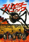 【中古】スパイダー・パニック 【DVD】/デイビッド・アークエットDVD/洋画SF