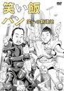 【中古】笑い飯/「パン」笑いの新境地 【DVD】/笑い飯DVD/邦画バラエティ