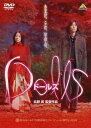 【中古】Dolls(ドールズ) 【DVD】/菅野美穂...