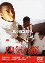 【SS中P5倍】【中古】凶気の桜 【DVD】/窪塚洋介DVD/邦画アクション