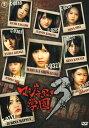 【中古】マジすか学園3 BOX 【DVD】/島崎遥香DVD/邦画TV