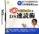 【中古】目で右脳を鍛える DS速読術ソフト:ニンテンドーDS