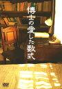 【中古】博士の愛した数式 特別版 【DVD】/寺尾聰DVD/邦画ドラマ