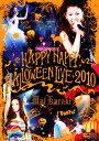 【SOY受賞】【中古】倉木麻衣/HAPPY HAPPY HALLOWEEN LI…2010 【DVD】/倉木麻衣DVD/映像その他音楽
