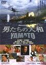 【中古】男たちの大和 【DVD】/反町隆史DVD/邦画歴史戦争