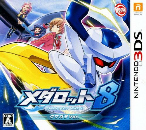Nintendo 3DS・2DS, ソフト 8 Ver:3DS