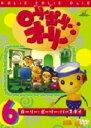 【中古】6.ローリー・ポーリー・オーリー 【DVD】/加藤貴子
