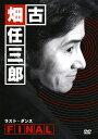 【中古】古畑任三郎FINAL ラスト・ダンス (完) 【DVD】/田村正和DVD/邦画TV