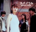 【中古】スパイラル/GARNET CROWCDシングル/邦楽