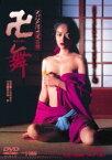 【中古】卍舞 大江戸浮世風呂譚 【DVD】/喜多嶋舞DVD/邦画セクシー