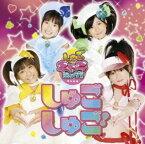 【中古】しゅごしゅご!(初回限定盤)(DVD付)/しゅごキャラエッグ!CDシングル/邦楽