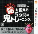 【中古】東北大学加齢医学研究所 川島隆太教授監修 ものすごく