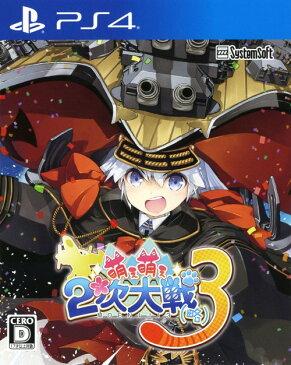 【中古】萌え萌え2次大戦(略)3ソフト:プレイステーション4ソフト/恋愛青春・ゲーム