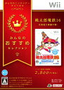 【SOY受賞】【中古】桃太郎電鉄16 北海道大移動の巻! み...