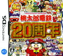 【SOY受賞】【中古】桃太郎電鉄20周年ソフト:ニンテンドー...
