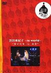 【中古】浜田亜紀子〜io world〜「環の音楽 in 佐賀」/浜田亜紀子DVD/映像その他音楽