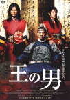 【中古】王の男 【DVD】/カム・ウソンDVD/韓流・華流