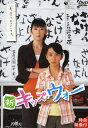 【中古】新キッズ・ウォー BOX 【DVD】/大河内奈々子