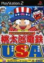 【中古】桃太郎電鉄 USAソフト:プレイステーション2ソフト