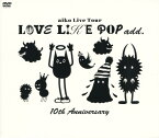 【中古】aiko/LOVE LIKE POP add.10th Anniversary 【DVD】/aikoDVD/映像その他音楽