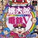 【SOY受賞】【中古】桃太郎電鉄V (初回版)ソフト:プレイステーションソフト/テーブル・ゲーム
