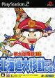 【中古】桃太郎電鉄16 北海道大移動の巻!ソフト:プレイステーション2ソフト/テーブル・ゲーム