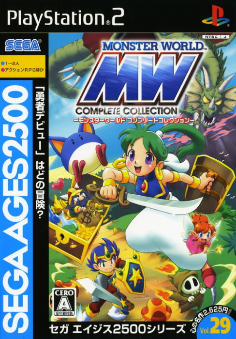【中古】モンスターワールド コンプリートコレクション SEGA AGES 2500シリーズ Vol.29ソフト:プレイステーション2ソフト/ロールプレイング・ゲーム