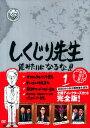 【中古】1.しくじり先生 俺みたいになるな!特別版 【DVD】/若林正恭