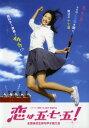 【中古】恋は五・七・五! 全国高校生俳句甲子園大会 【DVD】/関めぐみDVD/邦画青春