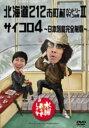 中古9.水曜どうでしょう 北海道212…サインの旅2 DVD大泉洋DVD邦画バラエティ