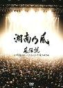 【中古】湘南乃風/風伝説 いつも誰かの…TOUR 2006 【DVD】/湘南乃風DVD/映像その他音楽