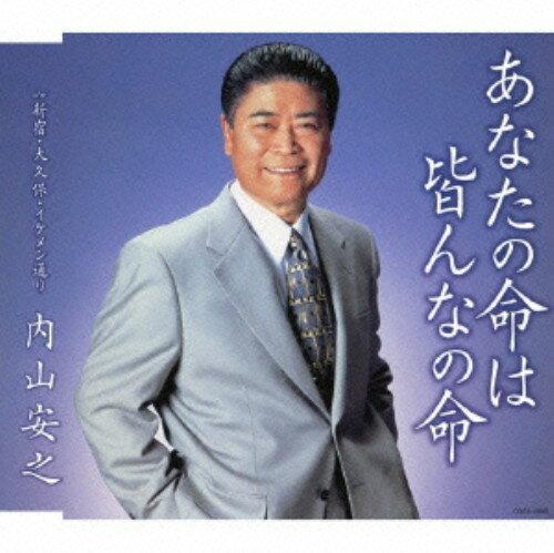 【中古】あなたの命は 皆んなの命/内山安之CDシングル/演歌歌謡曲