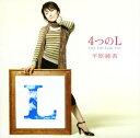 【中古】4つのL(初回限定盤)/平原綾香CDアルバム/邦楽