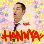 【中古】HANNYA/般若(妄走族)CDアルバム/邦楽ヒップホップ