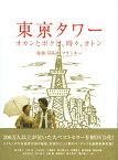 【中古】東京タワー オカンとボクと、時々、オトン 【DVD】/大泉洋