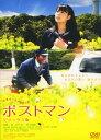 【中古】ポストマン (2008) DX版 【DVD】/長嶋一茂DVD/邦画ドラマ