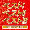 【中古】ベスト!ベスト!!ベスト5!!!〜NON STOP MIX〜MIXED BY DJ HIROKI/DJ HIROKI