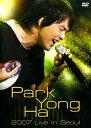 【中古】パク・ヨンハ/2007 Live in Seul 【DVD】/パク・ヨンハDVD/映像その他音楽