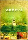 【中古】1.pieces of love つみきのいえ 【DVD】/長澤まさみDVD/大人向け