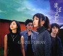 【中古】まぼろし/GARNET CROWCDシングル/邦楽