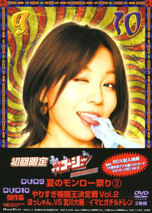【中古】5.やりすぎコージー BOX 【DVD】/今田耕司DVD/邦画バラエティ