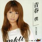 【中古】青春 僕/青春 俺(DVD付)/矢口真里/エアバンドCDシングル/邦楽