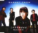 【中古】この手を伸ばせば/風とRAINBOW/GARNET CROWCDシングル/邦楽