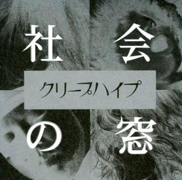 【中古】社会の窓/クリープハイプ