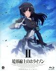 【中古】境界線上のホライゾン II <初回限定版>/福山潤ブルーレイ/OVA