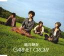 【中古】晴れ時計/GARNET CROWCDシングル/邦楽