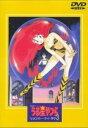 【中古】3.うる星やつら リメンバー・マイ・ラブ 劇場版 【DVD】/平野文DVD/コミック
